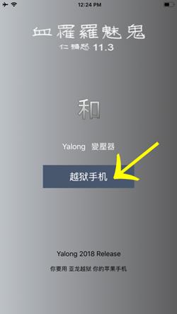 Yalong app